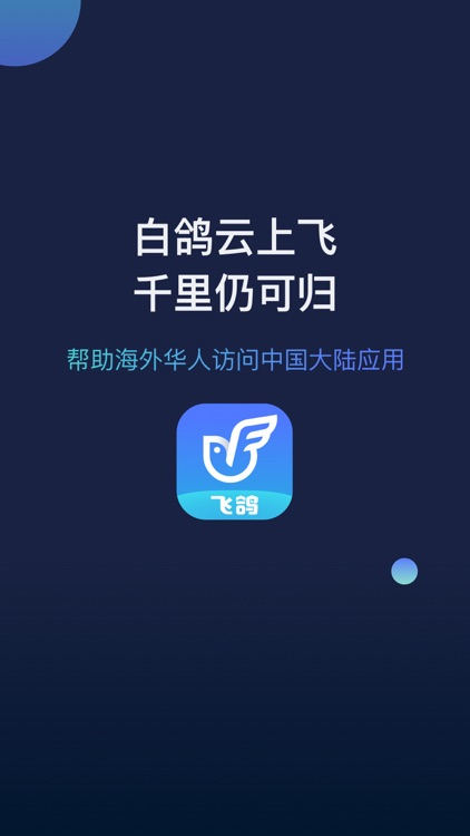 飞鸽-追剧听歌一键回国 screenshot-3