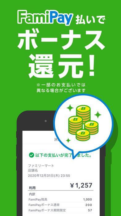 ファミペイ-クーポン・ポイント・決済でお得にお買い物のおすすめ画像6