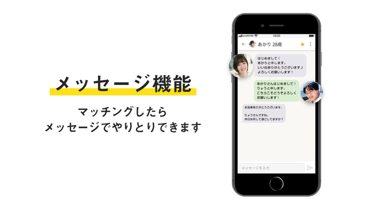 youbride(ユーブライド)婚活・マッチングアプリ screenshot-3