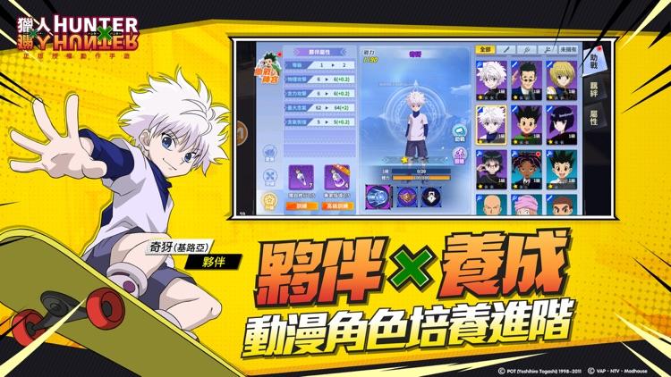 獵人 HUNTER×HUNTER screenshot-5