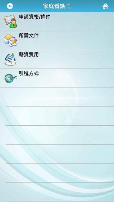 龍光人力仲介屏幕截图3