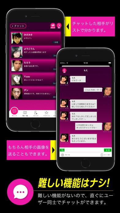 出会いはモロカノ - 完全ご近所の出会い系アプリのおすすめ画像4