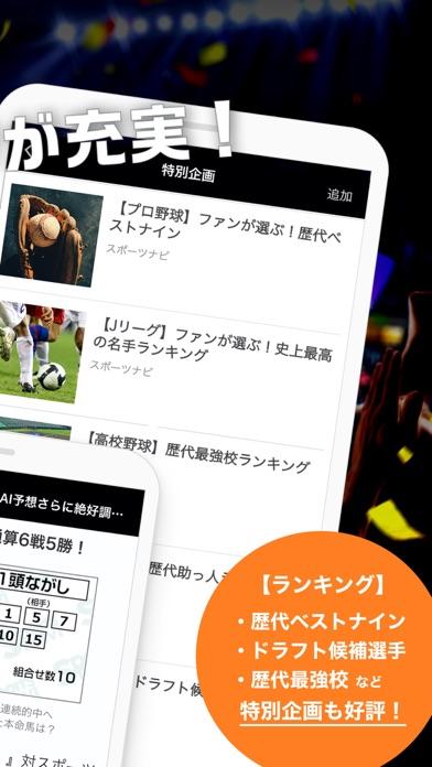 スポーツナビ screenshot1