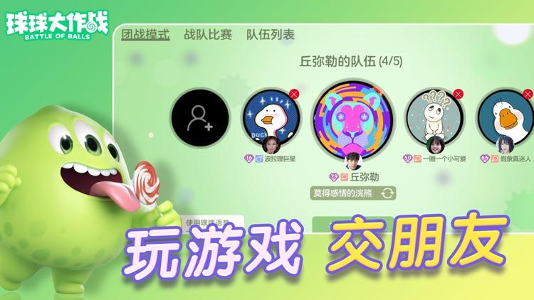 球球大作战 screenshot-6