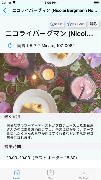 Café SHIBUYA screenshot 3