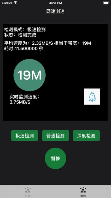 蓝灯VPN免费翻墙软件のおすすめ画像6