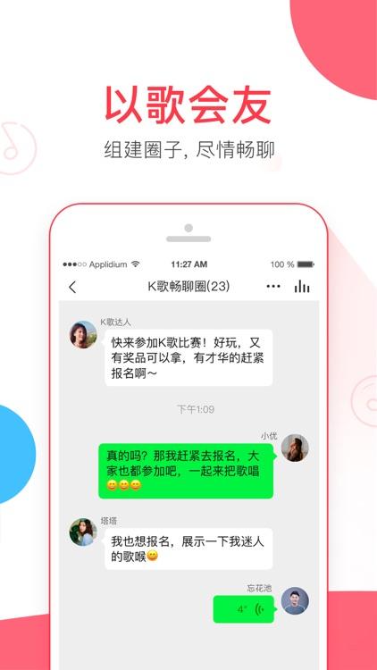 VV音乐-唱歌交友 screenshot-3