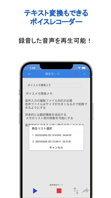 VoiMemo紹介画像3