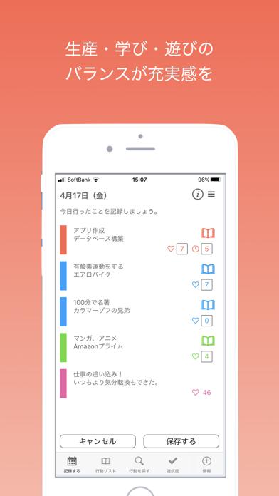 Day Game 行動日記のスクリーンショット3