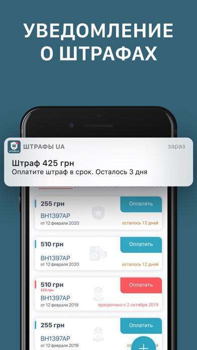 Штрафы UA: Проверка Авто,ОСАГОСкриншоты 8