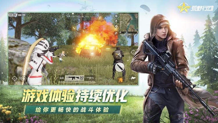 荒野行动:巅峰对决 screenshot-3