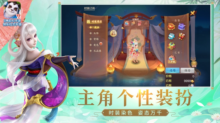 神武4 screenshot-6