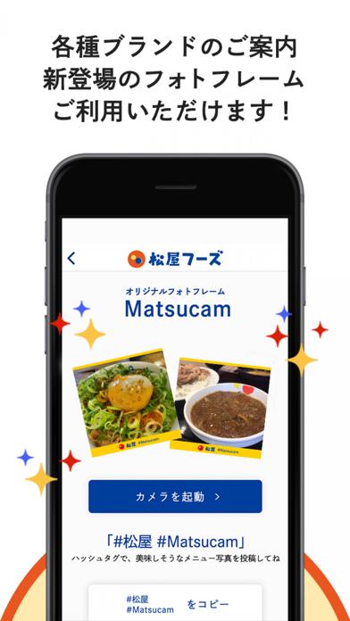 牛めし、カレー、定食でおなじみの「松屋フーズ公式アプリ」 ScreenShot1
