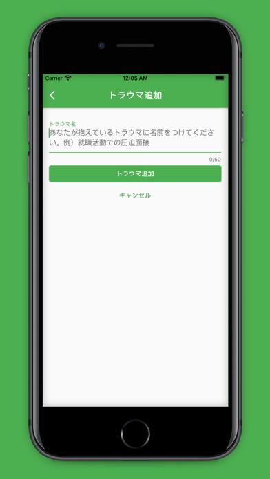 トラウマ解消アプリ紹介画像2