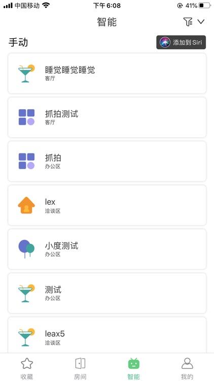 迈联智家 screenshot-3