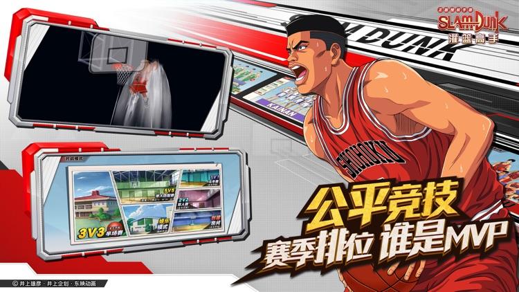 灌篮高手 正版授权手游 screenshot-3