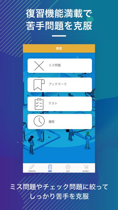 SPI非言語 スキマ時間で合格率アップ!のスクリーンショット3