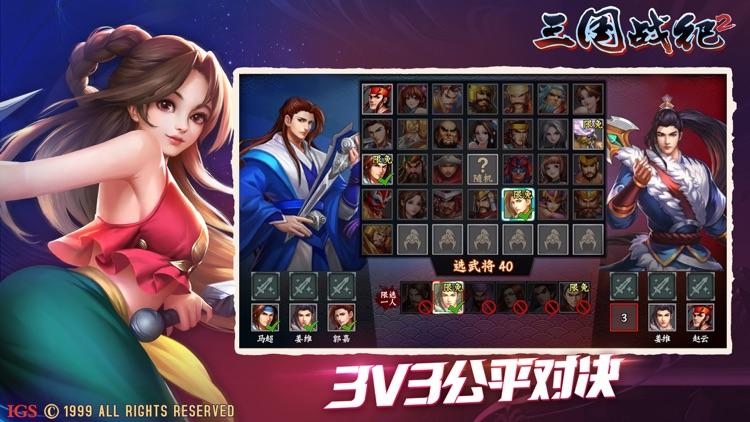 三国战纪2 screenshot-3