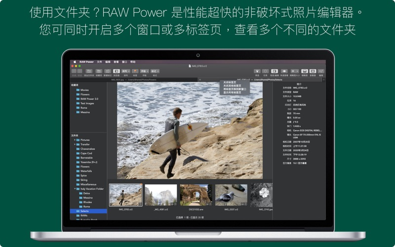 RAW Power 照片编辑器