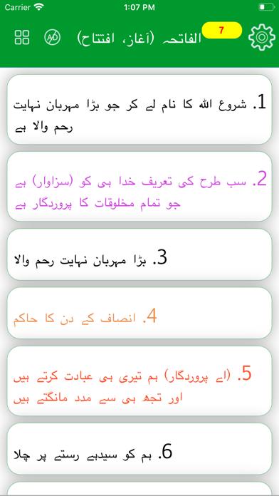 Al Quran with Urdu Translation screenshot two