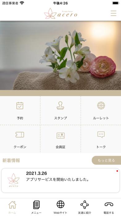 Private Salon acero紹介画像2