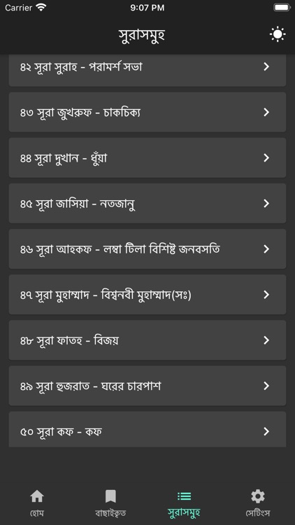 Tafheemul Quran Bangla Full screenshot-4