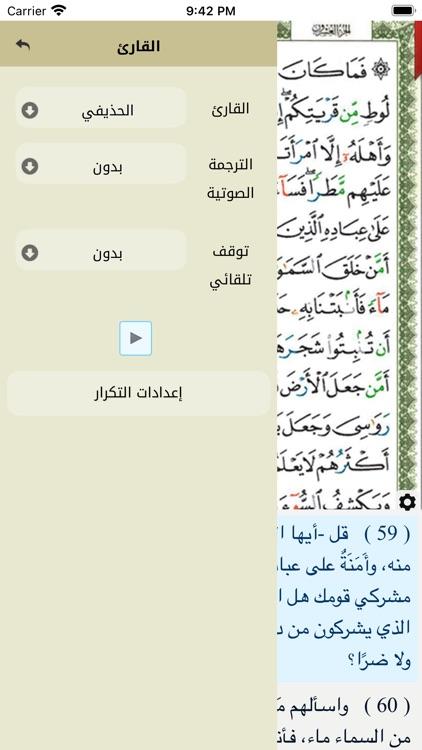 Ayat: Al Quran القرآن الكريم screenshot-3