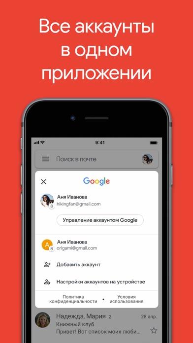 Gmail – почта от Google для ПК 1