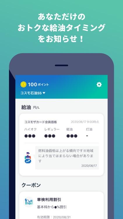 Carlife Square コスモのアプリ入れトク!