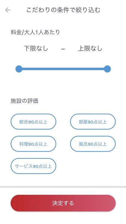 JTB宿泊検索 screenshot-3