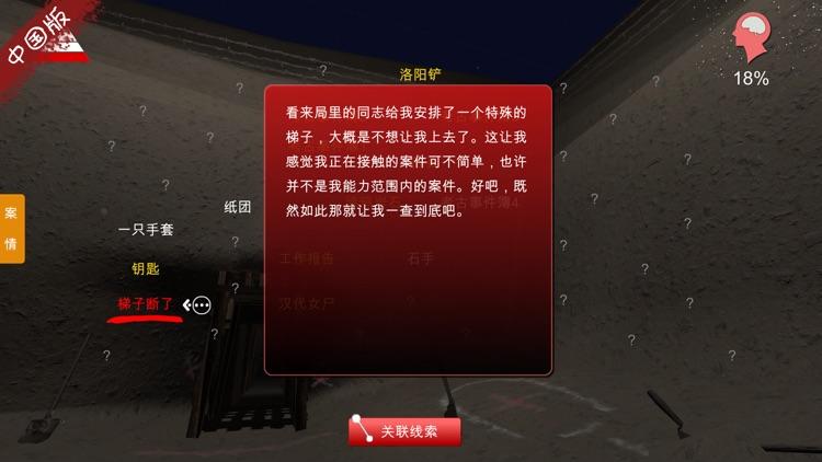 孙美琪疑案:朱孝坤(中国版) screenshot-3
