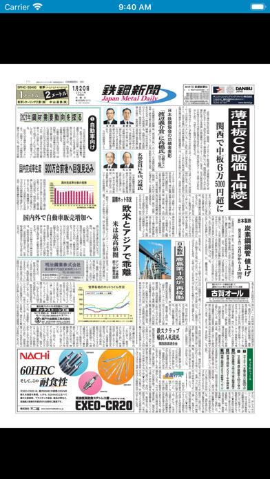 鉄鋼新聞のおすすめ画像3
