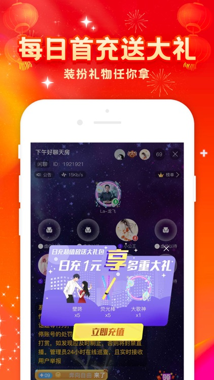 音娱语音-中文免邀请码的语音交友处CP screenshot-4