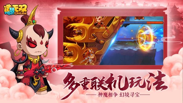 造梦无双 screenshot-5