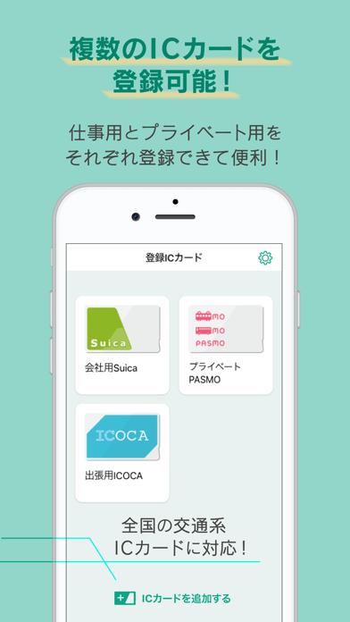 ジョブカン経費精算IC読取りアプリのスクリーンショット3