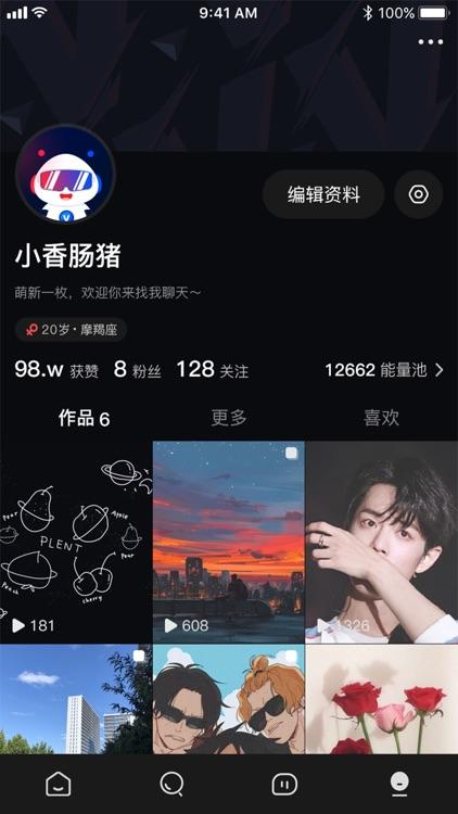 VV群聊-超高清视频语音社交平台 screenshot-3