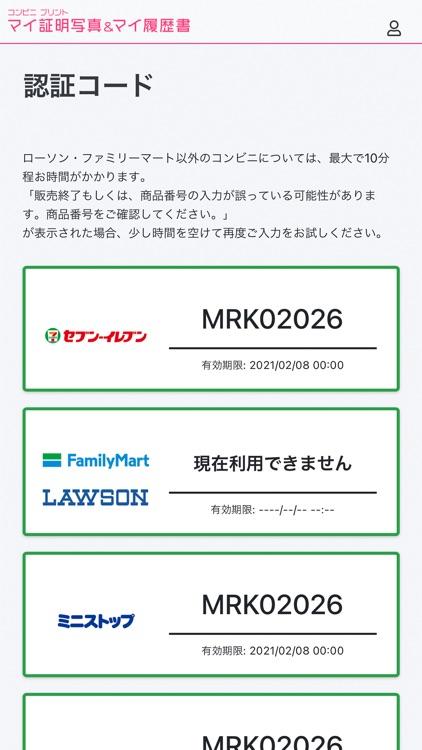 マイ証明写真&マイ履歴書 screenshot-4