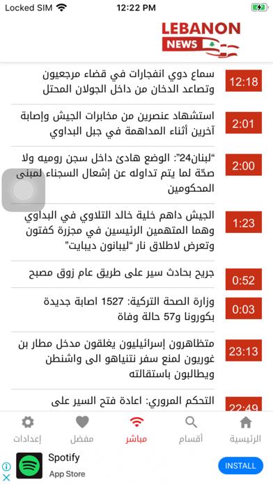 Lebnan News 3