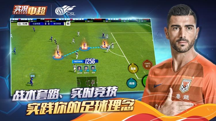 实况中超-足球模拟游戏
