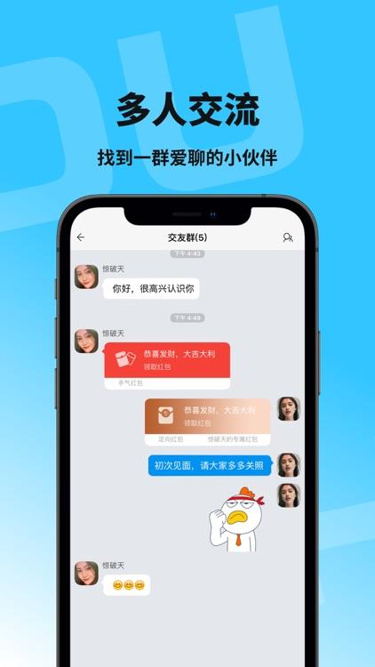 深友-交友聊天软件 screenshot-3