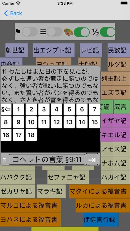 聖書 (Japanese Bible) screenshot-6