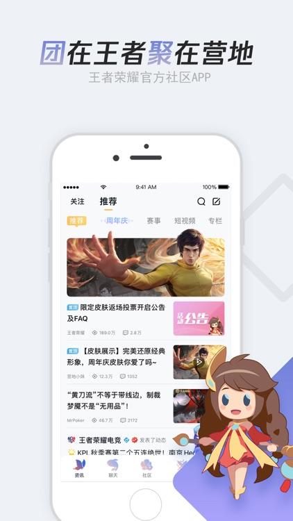 王者营地 screenshot-1