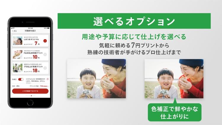 写真プリント・現像・印刷はしまうまプリント screenshot-3