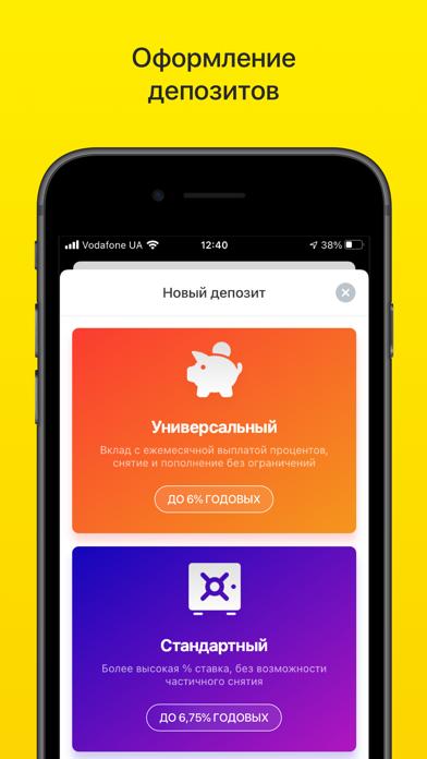 Raiffeisen Online УкраинаСкриншоты 4