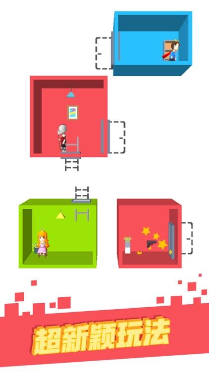救救公主小姐姐-烧脑解谜过关游戏 screenshot-3