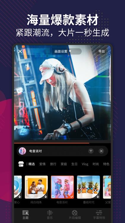爱剪集-视频编辑器 screenshot-3