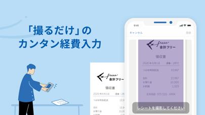 確定申告はfreee会計ソフト 青色申告&白色申告 ScreenShot4