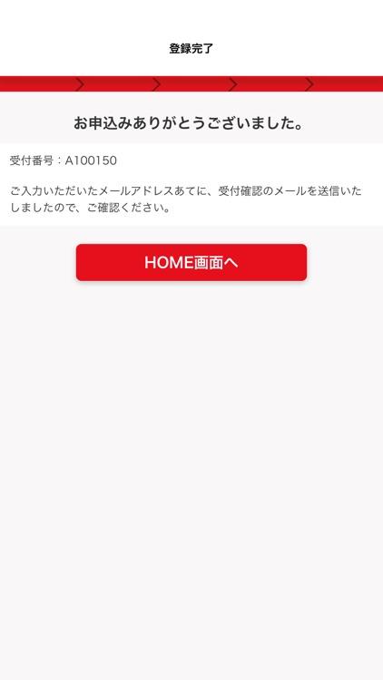 三十三銀行口座開設アプリ screenshot-3