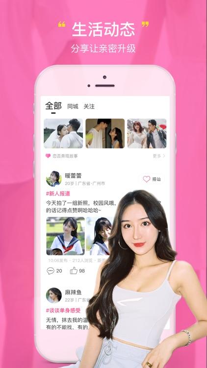 恋否-同城视频聊天交友 screenshot-3