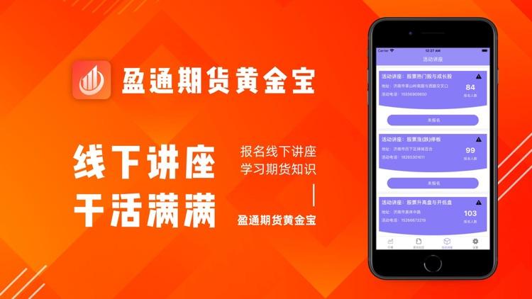 盈通期货黄金宝 screenshot-3